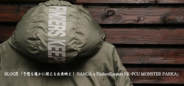 BLOG 予想を遙かに超える出来映え!NANGA x FindersKeepers FK-PCU MONSTER PARKA