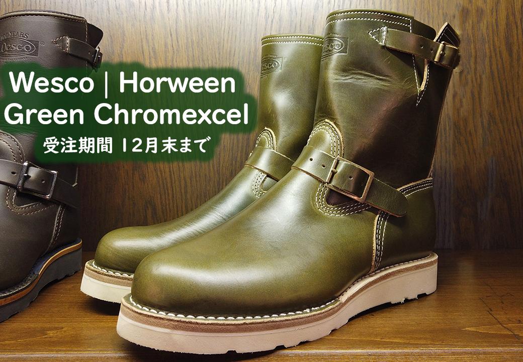WESCO x Horween フォレストグリーン クロムエキセルレザー
