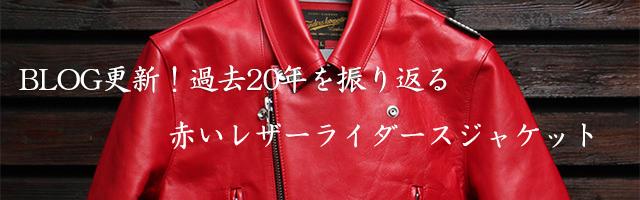 RED Horsehide Riders Jacket 赤いライダース