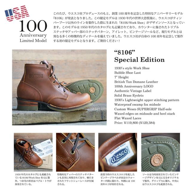 WESCO 100TH Anniversary 100周年ウエスコブーツ