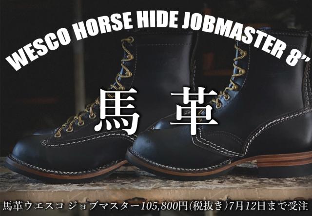 馬革 2020 限定WESCO JOBMASTER 8 ウエスコ ホースハイド ジョブマスター