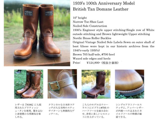 WESCO 100th Anniversary BRITTAN1939 ウエスコブーツ 100周年ブーツ