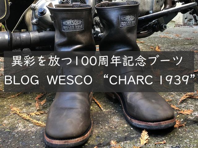 WESCO 100th Anniversary CHARC1939 ウエスコブーツ 100周年ブーツ