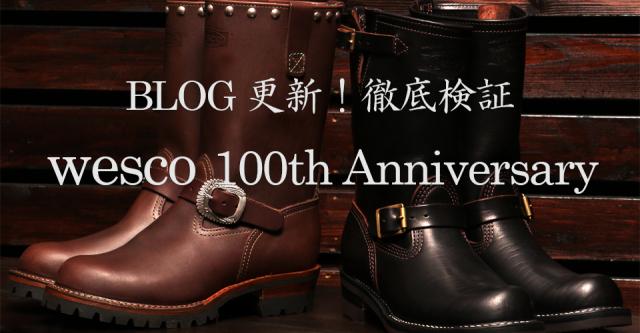 WESCO 100周年モデル BOSS 徹底比較