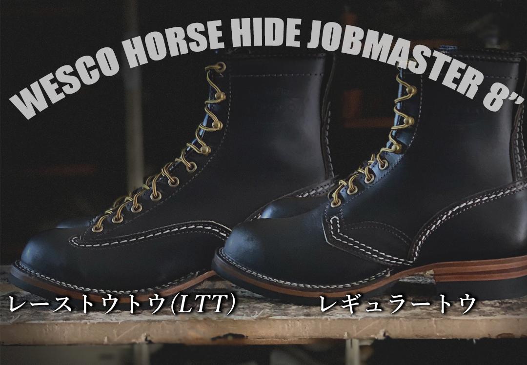 WESCO Jobmaster ホースハイド ジョブマスター 2020年限定